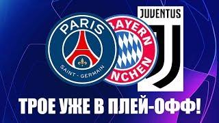 Лига чемпионов 2019 три команды вышли в плеи офф