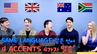 US / UK / Aussie / South African English Pronunciation Differences (Same Language, Four Accents)