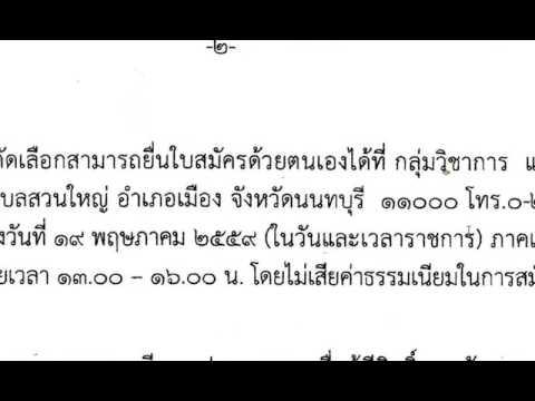กรมทางหลวงชนบท เปิดรับสมัครสอบ 25 เม.ย. -19 พ.ค. 2559