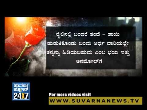 Seg 3 - Anmol Prem Kahani - Heart touching real story - Suvarna News ...