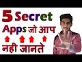 Top 5 Sceret Apps For Android! 5 सीक्रेट अप्प्स एंड्राइड के लिए