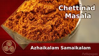 Chettinad Masala Recipe | Azhaikalam Samaikalam