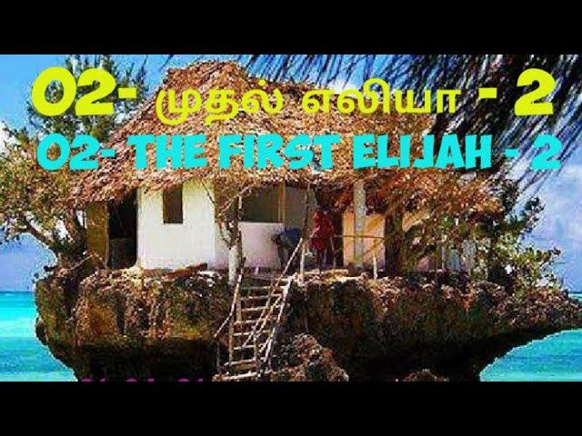 KK NAGAR SDA CHURCH -2- The First Elijah -2- PR. John Cleveland Samuel