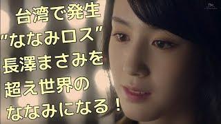 【桜庭ななみ】女優の桜庭ななみが北京プレミア上映会に参加。約500人の...