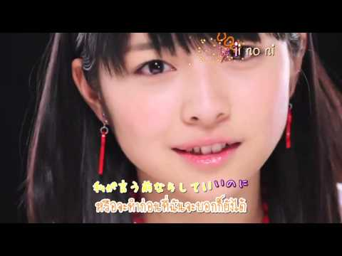 Juice=Juice - Watashi ga Iu mae ni Dakishimenakya ne (Sub Thai+Karaoke)