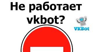 vkbot не работает. Перестал работать вкбот - рабочая версия программы.(Рабочая версия ВКбот: https://yadi.sk/d/7h5x-57dt5xBM Подпишитесь на блог