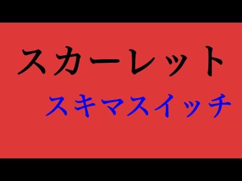 泣ける歌】スカーレット/スキマ...