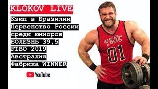 KLOKOV LIVE / Сделано в России 3