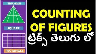 Counting Of Figures Shortcuts In Telugu Part 1 usefull For rrb | ssc | postal exams