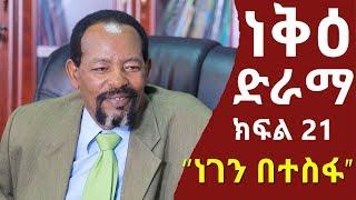 ነቅዕ ድራማ ክፍል 21 | Nek'e Ethiopian Sitcom Drama Part 21