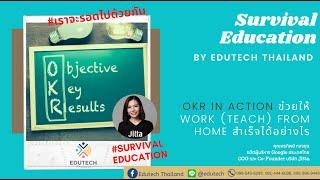 EP.22 Survival Education - OKRs in Action ช่วยให้ Work (Teach) From Home สำเร็จได้อย่างไร
