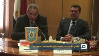 مصر العربية | الهلالي الشربيني  في اسيوط لافتتاح مشروعات ب23 مليون جنيه