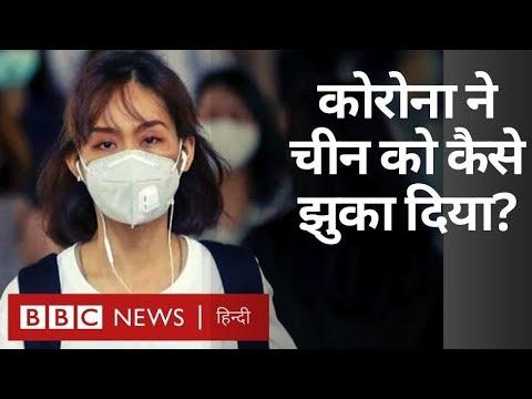 Coronavirus: क्या China की Economy के लिए भी ...