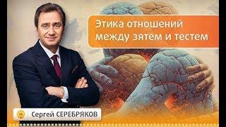 Этика отношений между зятем и тестем. Семинар Сергея Серебрякова