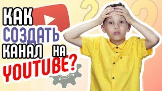 Как создать канал на YouTube? Какие шаги нужно предпринять, чтобы создать свой канал на YouTube?