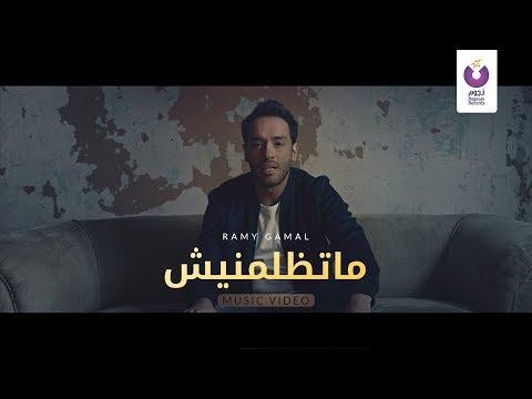 Ramy Gamal - Matezlimneesh - ماتظلمنيش