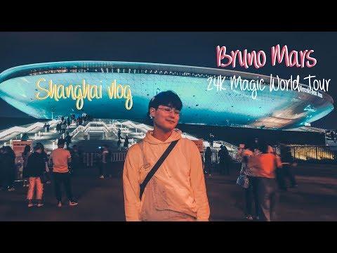 Bruno Mars 24K Magic Tour in Shanghai | VLOG | Justin
