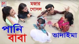 পানি বাবা   ভাদাইমা   Vadaima Comedy Video l Bangla Natok   2018