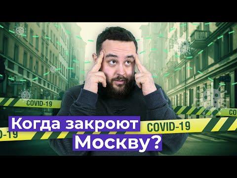 Московские власти готовятся