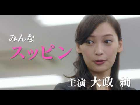 映画『コスメティックウォーズ』予告編