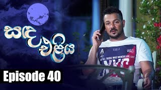 Sanda Eliya - සඳ එළිය Episode 40 | 16 - 05 - 2018 | Siyatha TV Thumbnail