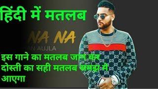 NA NA NA Karan Aujla Lyrics meaning in hindi