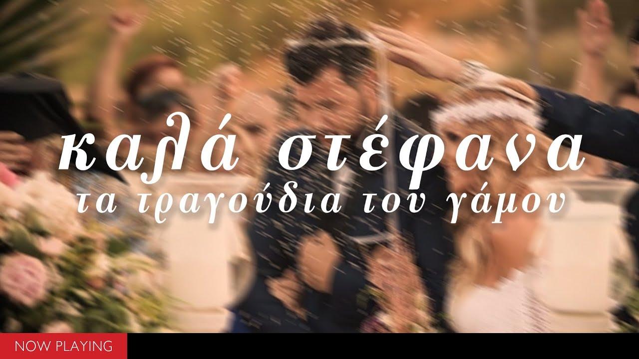 273012615c9a Τα τραγούδια του γάμου - Καλά Στέφανα (Official Audio) - YouTube