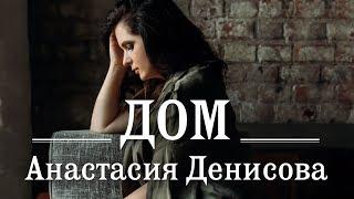 Анастасия Денисова - Дом (Премьера клипа, 2018)