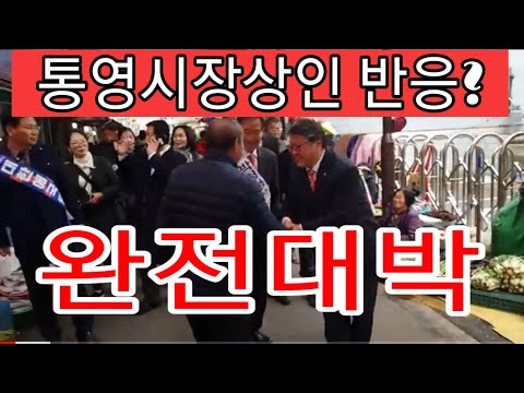 박청정후보 통영시장 상인반응