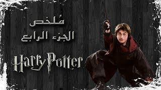 ملخص فيلم هاري بوتر الجزء الرابع | Harry Potter and the Goblet of Fire recap