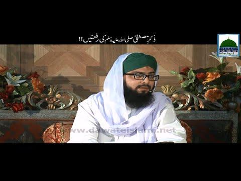 Zikre Mustafa ﷺ Ki Rifatein Mufti Hassan Attari Al Madani