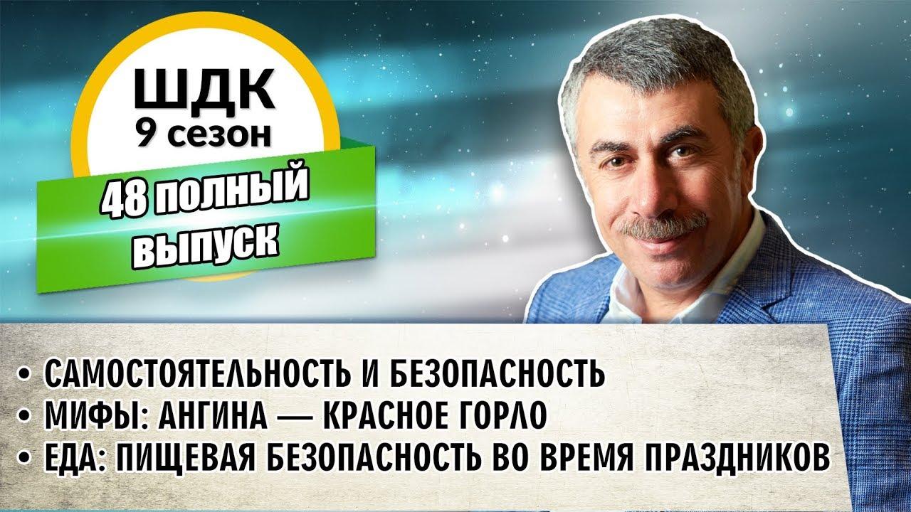 Школа доктора Комаровского - 9 сезон, 48 выпуск (полный выпуск)