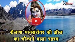 'कैलाश मानसरोवर' की झील का चौकाने वाला रहस्य | 'Kailash Mansarovar' Lake Biggest Unknown Secret
