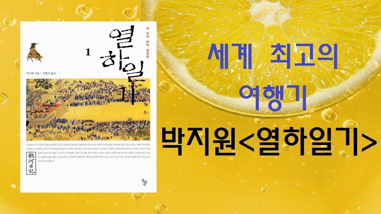 [3분 책소개] 36회 열하일기(연암 박지원)
