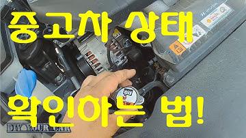 [diyyourcar#8]중고차상태확인하는법 (How to inspect used car.)