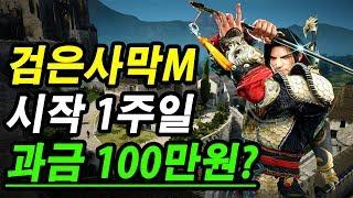 [검은사막M] 캐릭 컨설팅 전투력 5000 무극 형님 과금을 100만원이나? 전투력 올려드리자!