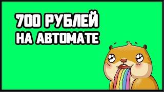 НОВЫЙ САЙТ для заработка ДЕНЕГ в интернете НА ПОЛНОМ АВТОМАТЕ!!!