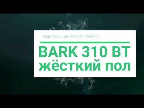 ПОЛ в  ЛОДКУ ПВХ СВОИМИ РУКАМИ.BARK 310BT.Подготовка лодки к летнему сезону.