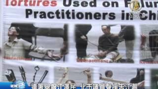 【新唐人/NTD】連署舉報江澤民 北市議員聲援告江潮|控告江澤民|活摘器官|訴江|台北市議員|洪健益|江志銘