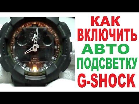Как включить автоподсветку на G-Shock