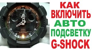 Як включити автоподсветку на G-Shock