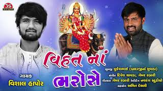 Vihat Na Bharose New Gujarati Song Jigar Studio