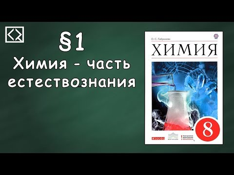 Видеоуроки по химии 8 класс габриелян полный курс смотреть онлайн