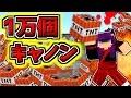 """【Minecraft】TNT10000個を爆破!?マイクラ世界を消し飛ばす""""10000連TNTキャノン""""を打った結果…【ゆっくり実況】【マインクラフトmod紹介】"""