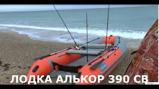 ПВХ ЛОДКА НДНД Алькор 390 СВ  Первые впечатления. Отзыв. Первый выход в море