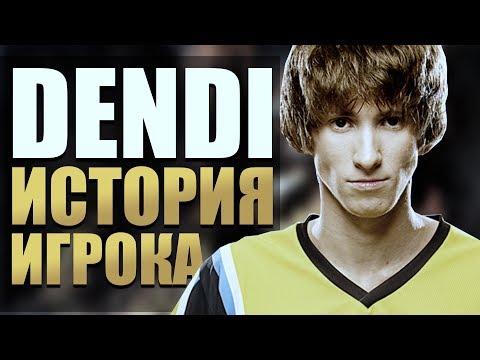 видео: История игроков dota 2: dendi, Данил Ишутин