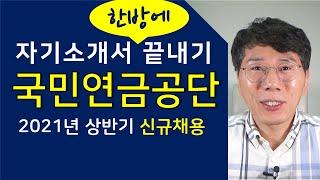 2021 상반기 국민연금공단 자기소개서 작성법