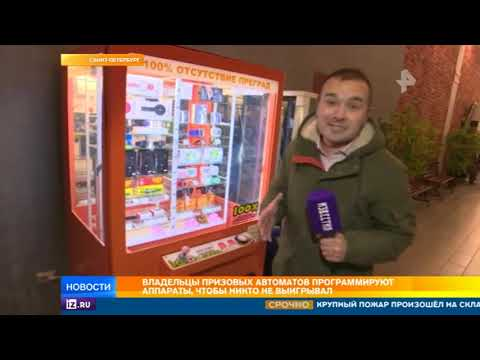 Мошенники изобрели новый способ обмана с помощью автоматов с призами