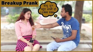 Breakup With I Love You Prank On Cute Girl| Funky Joker