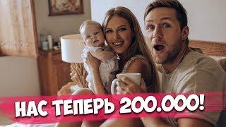 Видфест/ Первый зуб Мии/ Премьеры Влада и Риты/ Нас 200.000/ Рецепт от Влада!
